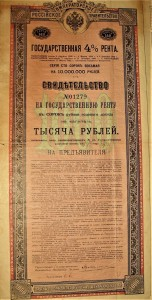 Акции и облигации Империя до 1917года - IMG_0989.JPG