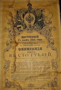 Акции и облигации Империя до 1917года - IMG_0994.JPG