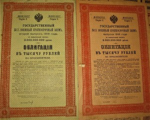 Акции и облигации Империя до 1917года - IMG_0990.JPG