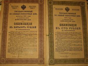 Акции и облигации Империя до 1917года - IMG_0991.JPG
