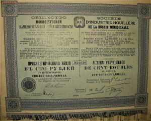 Акции и облигации Империя до 1917года - IMG_0983.JPG