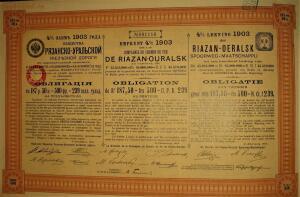 Акции и облигации Империя до 1917года - IMG_0995.JPG