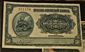 Русско-Азиатский Банк Харбин  - IMG_1201.JPG