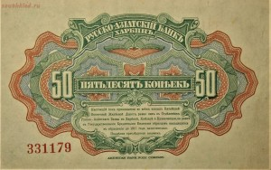 Русско-Азиатский Банк Харбин  - IMG_1204.JPG
