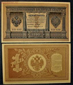 1рубль образца 1898г выпуск 1915г - IMG_1235.JPG