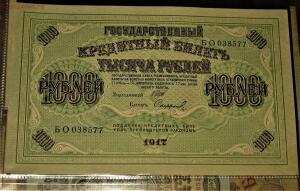 свастика на Российских купюрах - IMG_1320.JPG