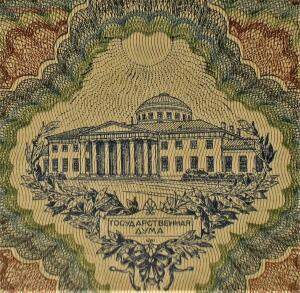 свастика на Российских купюрах - IMG_1322.JPG