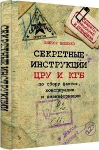 Книга Секретные инструкции ЦРУ и КГБ по сбору фактов - 1425975797_kniga.jpg