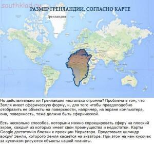 Распространенные заблуждения - Страны мира 2.jpg