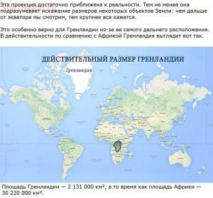 Распространенные заблуждения - Страны мира 3.jpg