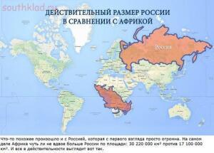 Распространенные заблуждения - Страны мира 4.jpg