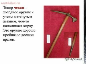 Помощь в определении инструмента. - slide_8.jpg