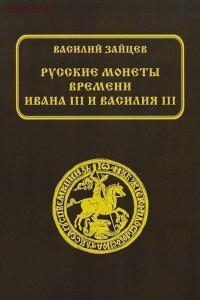 Русские монеты времени Ивана III и Василия III - 45450397a28b0340e01ccb554eca1921.jpg