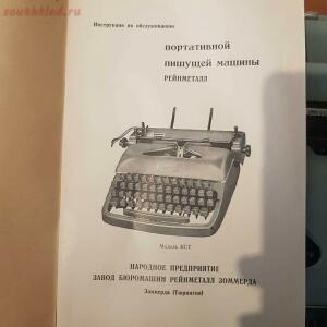 Машинки печатные на оценку - 0d41fcc5-6cd6-4cbe-afc8-08cbf6846c78.jpg