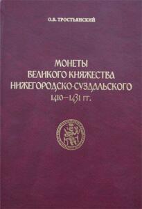 Монеты Великого княжества Нижегородско-Суздальского 1410-1431 гг. - oblozhka.jpg