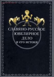 Книга Славяно-русское ювелирное дело и его истоки - 452_0_161454_full.jpg