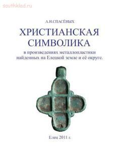 КнигаХристианская символика в произведениях металлопластики, - 887535.jpg