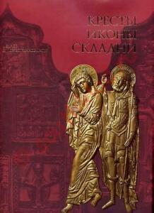 Книга Кресты, иконы, складни. - 23a4d53b2eb2.jpg