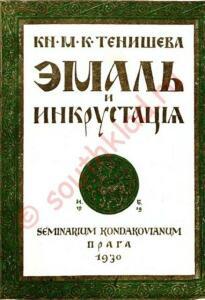 Книга Эмаль и инкрустация - 30aa26d11284.jpg