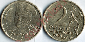 009. 2р. Гагарин - 009_2р_2001_Гагарин.jpg