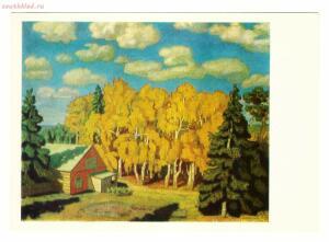 Псковская картинная галерея - 1918, осень.jpg