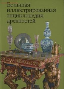 Большая иллюстрированная энциклопедия древностей 1982  - 5561928.jpg