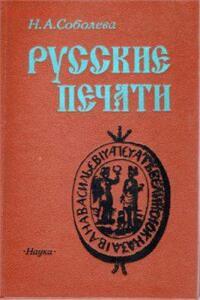 Книга Русские печати - 0551060.jpg