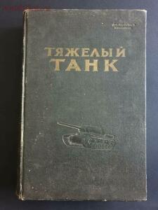 World of Tanks -- WoT от Юг Клад - kniga_tjazhelyj_tank_rukovodstvo_dlja_sluzhebnogo_polzovanija_1944_god.jpg