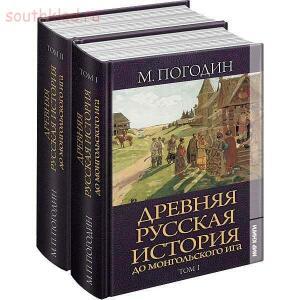 Древняя русская история до монгольского ига 1871 год - 548_zoom.jpg