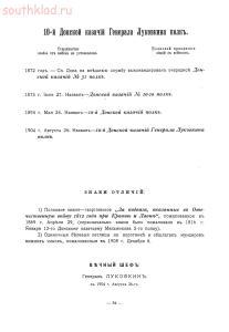 Книга История 145-го пехотного Новочеркасского полка - pdf.jpg