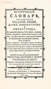 Исторический словарь российских государей, князей, царей, императоров и императриц 1793 год - scrn_big_3.jpg