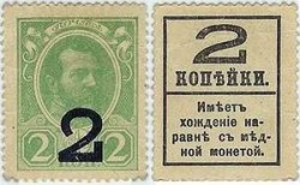 С НАДПЕЧАТКОЙ НОМИНАЛА - деньги-марки 2 коп. с надпечаткой.jpg