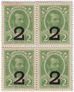 ДЕНЬГИ-МАРКИ - деньги-марки 2 коп. с надпечаткой..jpg