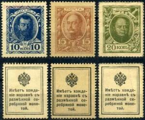 ДЕНЬГИ-МАРКИ - деньги-марки 10 15 20 коп..jpg