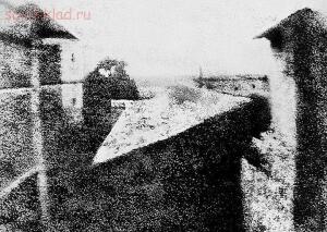 6 самых известных черно-белых фотографий - Жозеф Ньепс.jpg
