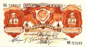 1 10 червонца - пробные 1.10 червонца 1926.PNG