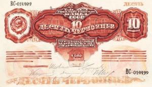 Пробные банкноты и монеты. - пробные 10 червонцев 1926.PNG