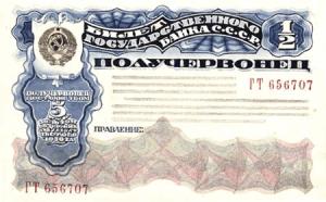 Пробные банкноты и монеты. - пробные получервонец.PNG