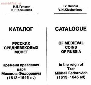 Каталог Русских средневековых монет 1613-1645 гг. - screenshot_1050.jpg