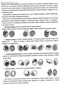 Каталог Русских средневековых монет 1613-1645 гг. - screenshot_1051.jpg