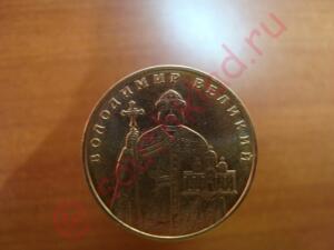 1 гривна Обиходно-памятная монета Владимир Великий  - DSC05490.JPG