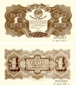 Пробные банкноты и монеты. - 1 рубль 1927.PNG