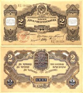 Пробные банкноты и монеты. - 2 червонца 1927.PNG