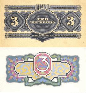 Пробные банкноты и монеты. - 3 червонца 1932.PNG