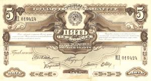 Пробные банкноты и монеты. - 5 червонцев 1932.PNG