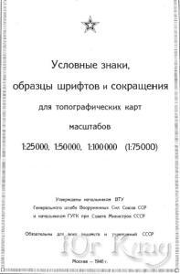 Условные знаки, образцы шрифтов и сокращения для топокарт - 2437079.jpg