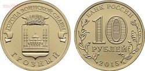 ГВС полный список монет. - 10rGroznyR.jpg