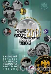 Памятные монеты Российской Федерации - Памятные монеты России 2010 года.jpg