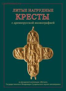 Каталог музея Литые нагрудные кресты с др.иконографией  - 560ac7df438cd5da046712a16995ad83.jpg