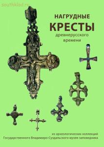 Древности Русские. Кресты и образки. - 52a723d4071a57ca603bf3a9bda333c0.jpg